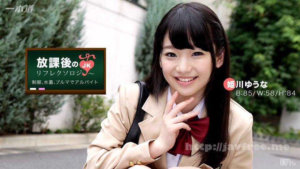 [HD][MUKD-432] アナル興味あり、Mな女子校生。 おじさん、両方の穴を好きにしてください。「実は、痛いのも…好きなんです。」 舞園かりん - image 093017_001-caribpr on http://javcc.com