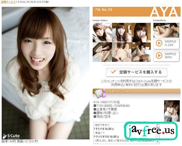 S Cute 7th No.39 AYA S Cute 7th