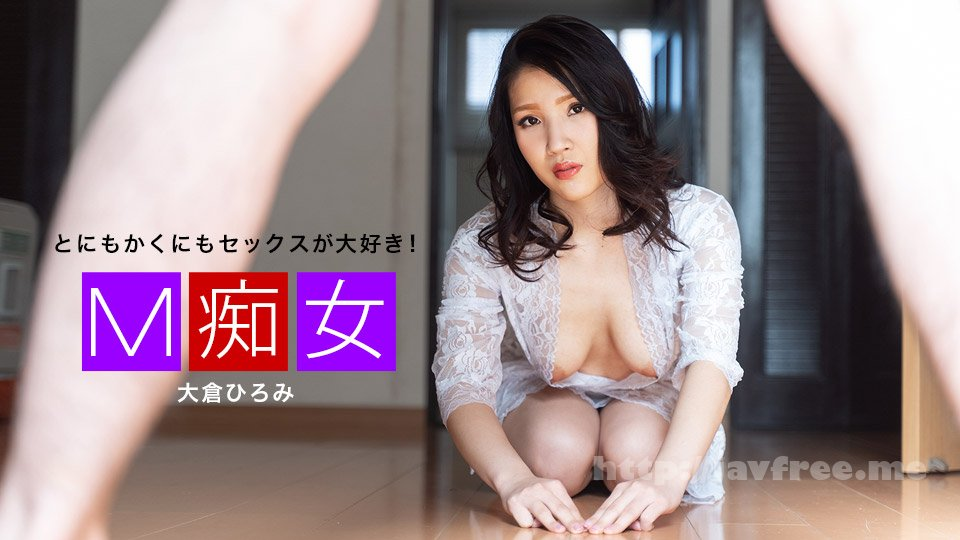 一本道 100119_908 M痴女 大倉ひろみ - image 100119_908-1pon on https://javfree.me