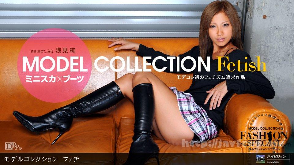 一本道 100910_945 Model Collection select…96 フェチ