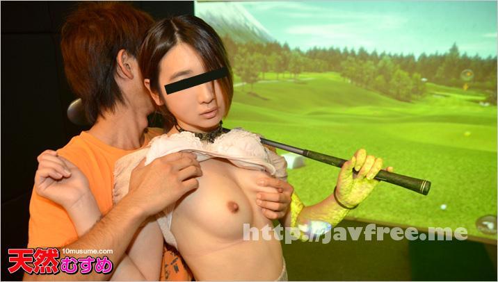 天然むすめ 101313 01 ゴルフレッスンに来たのに背後から生挿入:水本綾 水本綾 天然むすめ 10musume