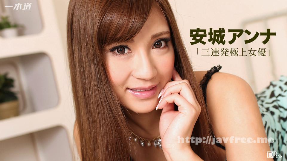 一本道 101715_173 余裕で三連発できちゃう極上の女優 安城アンナ - image 101715_173-1pon on https://javfree.me