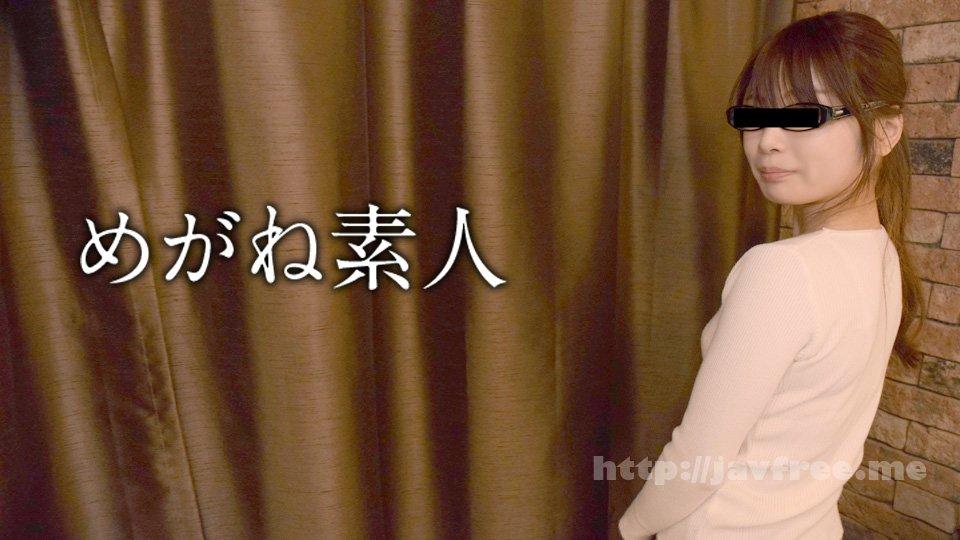 天然むすめ 101720_01 めがね素人 〜気持ちよすぎてメガネが曇っちゃうよ〜 - image 101720_01-10mu on https://javfree.me