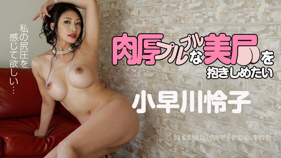 カリビアンコム 102318-778 肉厚プルプルな美尻を抱きしめたい 小早川怜子 – 無修正動画