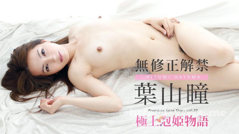 カリビアンコム 102415-007 葉山瞳 極上泡姫物語 Vol.32