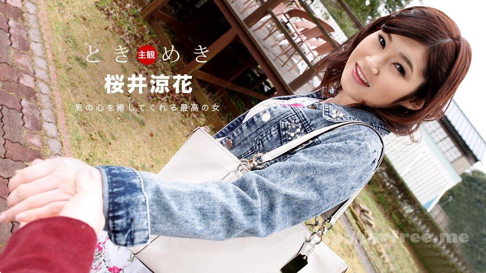 一本道 103018_762 ときめき 〜彼女の名前は桜井涼花〜