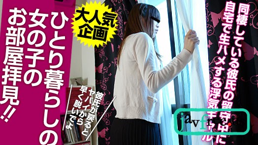 天然むすめ 012012_01 ひとり暮らしの女の子のお部屋拝見 ~浮気は自宅で~ - image 10musume-012012_01a on https://javfree.me