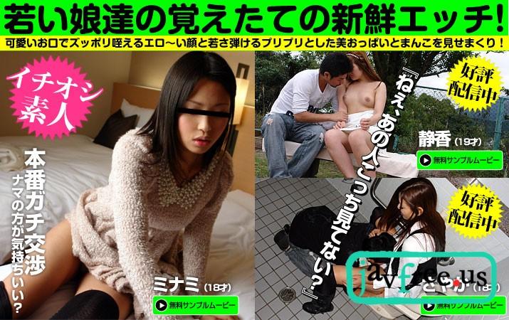 天然むすめ 020412_01 本番ガチ交渉 ~ナマの方が気持ちいい?~石川ミナミ - image 10musume-020412_01a on https://javfree.me