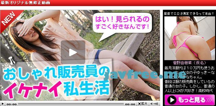 天然むすめ 072712_01 おしゃれ販売員のイケナイ私生活 - image 10musume-072712_01 on https://javfree.me