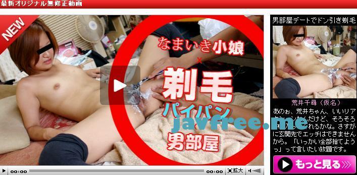 天然むすめ 110912_01 男部屋デートでドン引き剃毛 - image 10musume-110912_01 on https://javfree.me