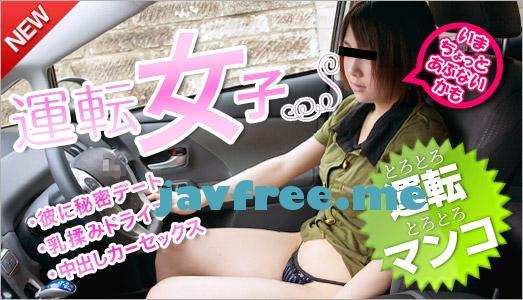 天然むすめ 111712_01 運転女子 ~とろとろ運転!とろとろマンコ!~ - image 10musume-111712_01 on https://javfree.me