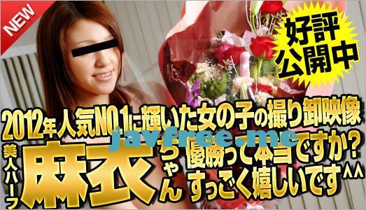 天然むすめ 122912 02 2012年投票結果~人気No1に輝いた麻衣ちゃん~ 麻衣 天然むすめ 10musume