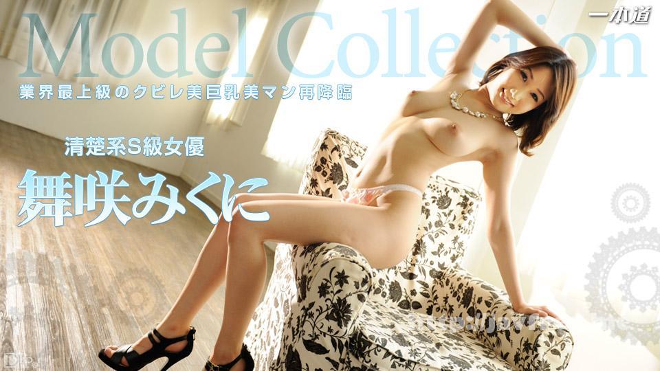 一本道 110114_914 舞咲みくに 「モデルコレクション スペシャル 舞咲みくに 」 - image 110114_914-1pon on https://javfree.me