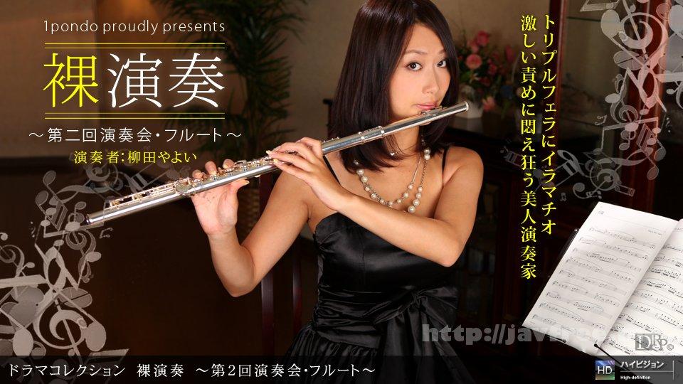 一本道 110310_960 裸演奏 〜第2回演奏会・フルート〜