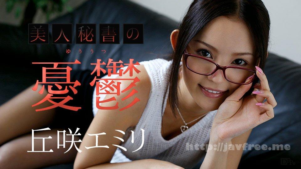 カリビアンコム 110717-533 美人秘書の憂鬱 丘咲エミリ – 無修正動画