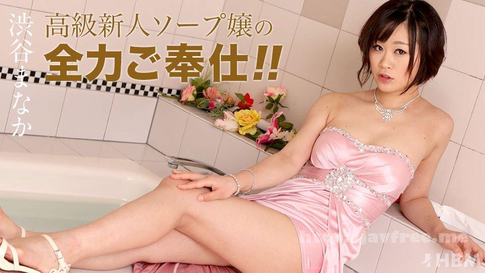カリビアンコム プレミアム 111117_002 高級新人ソープ嬢の 全力ご奉仕!! 渋谷まなか
