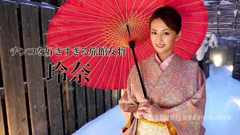 カリビアンコム 112419-001 チンコを好きすぎる旅館女将 玲奈 – 無修正動画