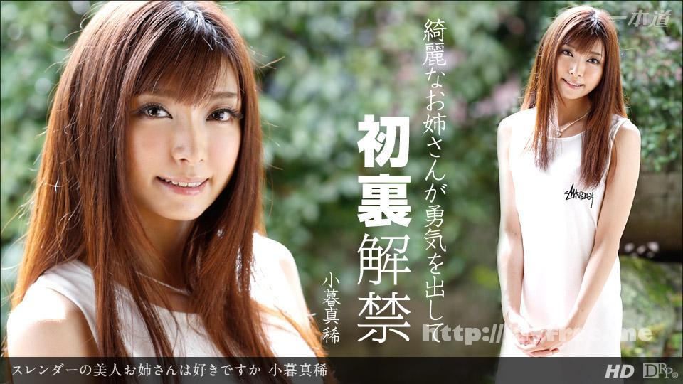 一本道 120613_709 小暮真稀 スレンダーの美人お姉さんは好きですか - image 120613_709-1pon on https://javfree.me