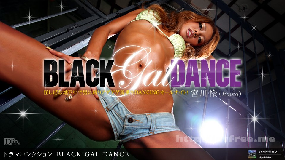 一本道 121010_984 Black Gal Dance No.1