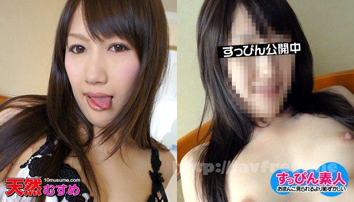 天然むすめ 121710_01 すっぴん素人〜キレイなお姉さん、すっぴんでセックスできますか?〜