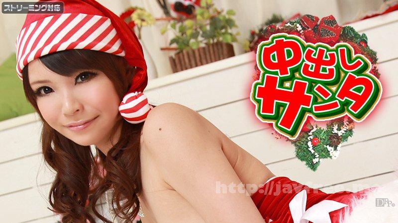 カリビアンコム 122311-894 中出しサンタ2011 夢実あくび