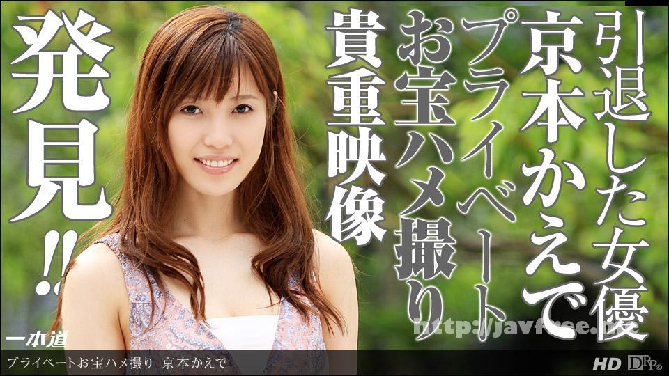 一本道 122613_722 京本かえで 「まだまだあった!!引退女優のお宝ハメ撮り映像」 - image 122613_722-1pon on https://javfree.me