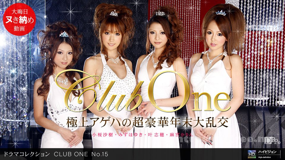 一本道 123110_999 CLUB ONE No.15