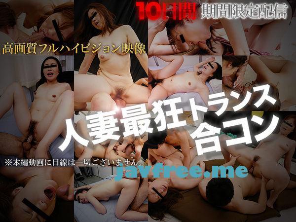 XXX AV 19813 催眠覚醒 人妻最狂合コン~其の参~高画質フルHDSP VIP限定版 XXX AV