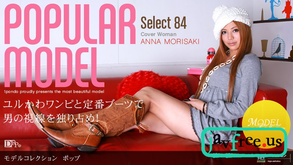 一本道 推薦動畫 012310_759 森崎杏那 「Model Collection select...84 ポップ」 - image 1pondo-012310_759 on https://javfree.me