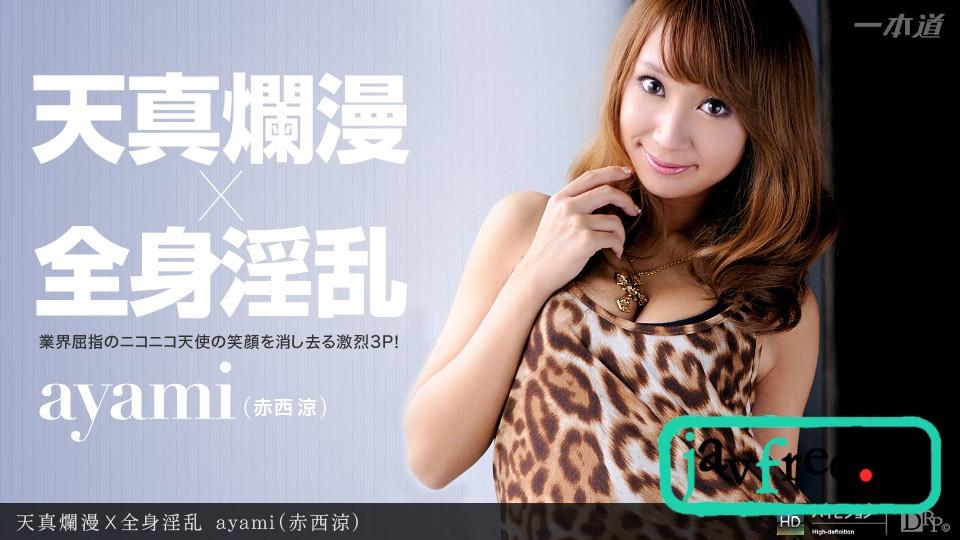 一本道 012412 261 ayami (赤西涼) 「天真爛漫 X 全身淫乱」  赤西涼 一本道 Ayami 1pondo