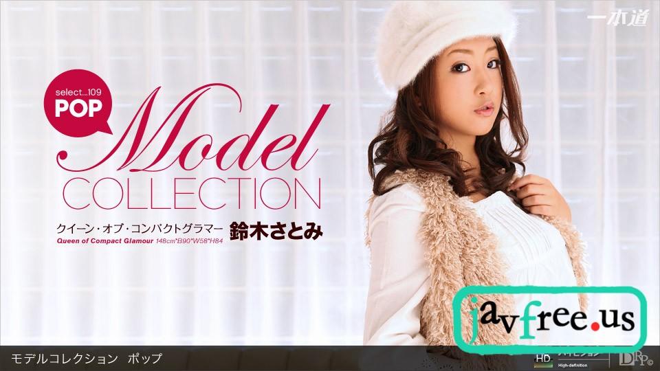 一本道 012812 265 鈴木さとみ 「Model Collection select...109 ポップ」 鈴木さとみ 一本道 1pondo