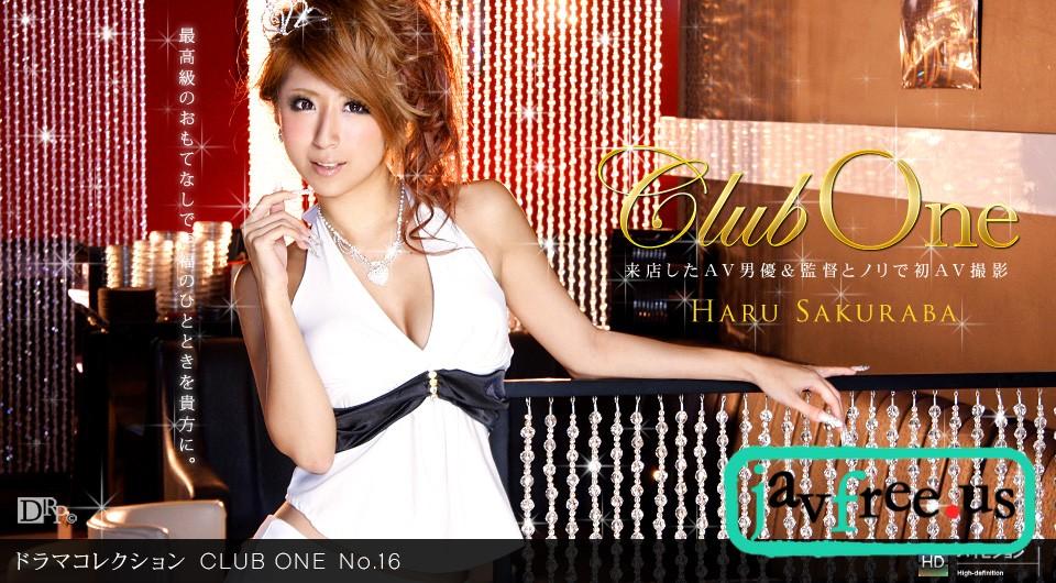 一本道 020511_024 桜庭ハル 「CLUB ONE No.16」 - image 1pondo-020511_024a on https://javfree.me