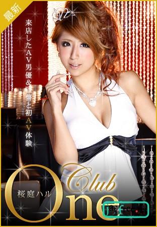 一本道 020511_024 桜庭ハル 「CLUB ONE No.16」 - image 1pondo-020511_024b on https://javfree.me