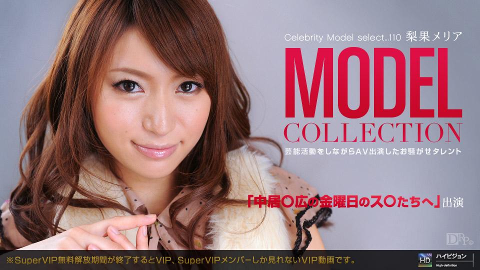 一本道 021012 274 梨果メリア 「Model Collection select...110 セレブ」 梨果メリア 一本道 1pondo