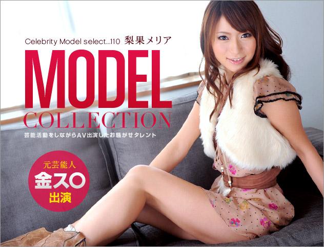 一本道 021012_274 梨果メリア 「Model Collection select...110 セレブ」 - image 1pondo-021012_274a on https://javfree.me