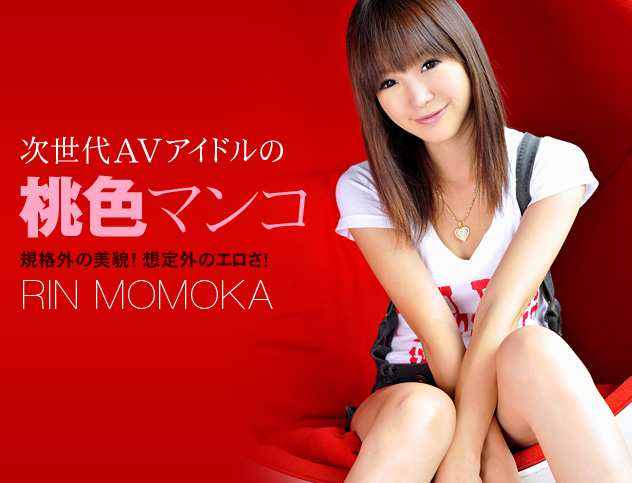 一本道 040111 063 ももかりん 「エッチな清純派ガール」 一本道 ももかりん Rin Momoka 1pondo