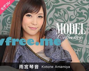 一本道 040612 311 雨宮琴音 「Model Collection select...111 エレガンス」 雨宮琴音 一本道 1pondo