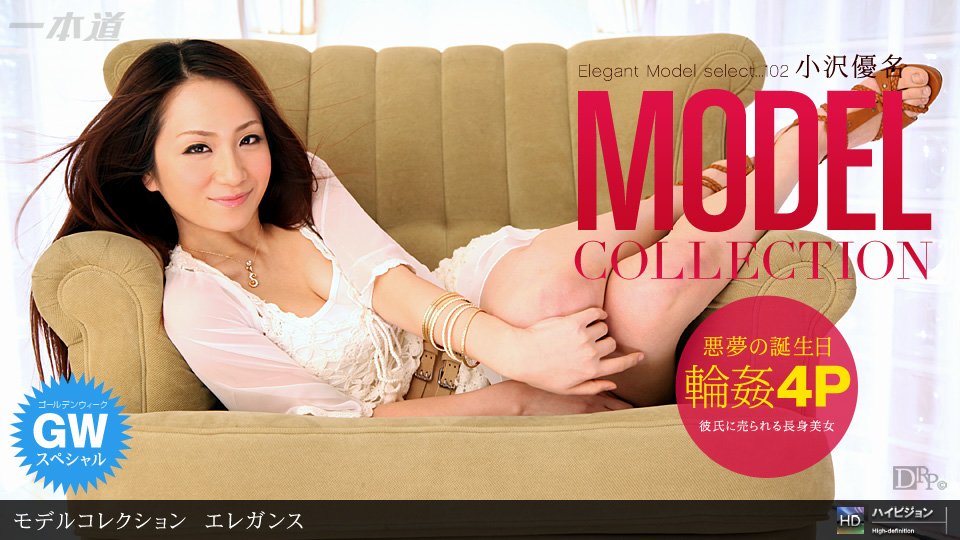 一本道 042911_083 小沢優名「Model Collection select...102 エレガンス」 - image 1pondo-042911_083b on https://javfree.me
