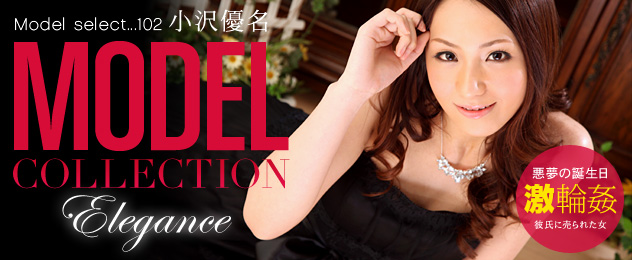一本道 042911_083 小沢優名「Model Collection select...102 エレガンス」 - image 1pondo-042911_083c on https://javfree.me