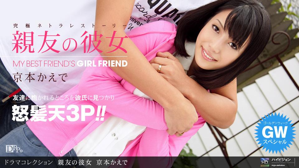 一本道 050411_086 京本かえで 「親友の彼女5」 - image 1pondo-050411_086 on https://javfree.me