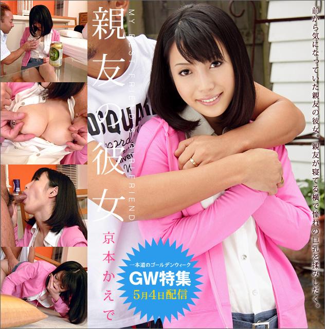 一本道 050411_086 京本かえで 「親友の彼女5」 - image 1pondo-050411_086a on https://javfree.me