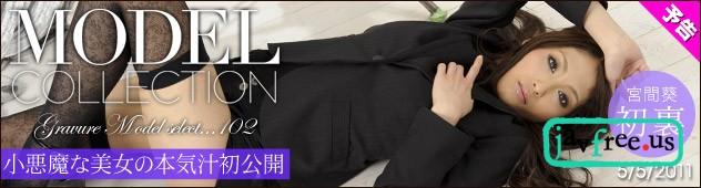 一本道 050511_087 宮間葵 「Model Collection select...103 グラビア」 - image 1pondo-050511_087f on https://javfree.me