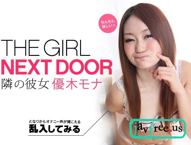 一本道 051411_094 優木モナ 「THE GIRL NEXT DOOR ~隣の彼女~ 四号室」 - image 1pondo-051411_094 on https://javfree.me