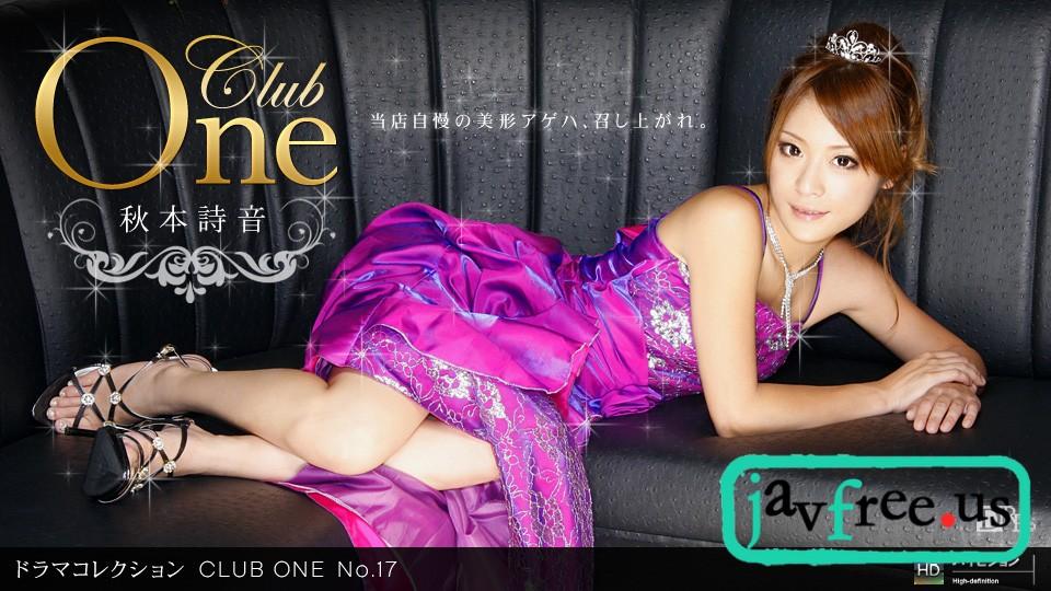 一本道 052011_098 秋本詩音 「CLUB ONE No.17」 - image 1pondo-052011_098 on https://javfree.me