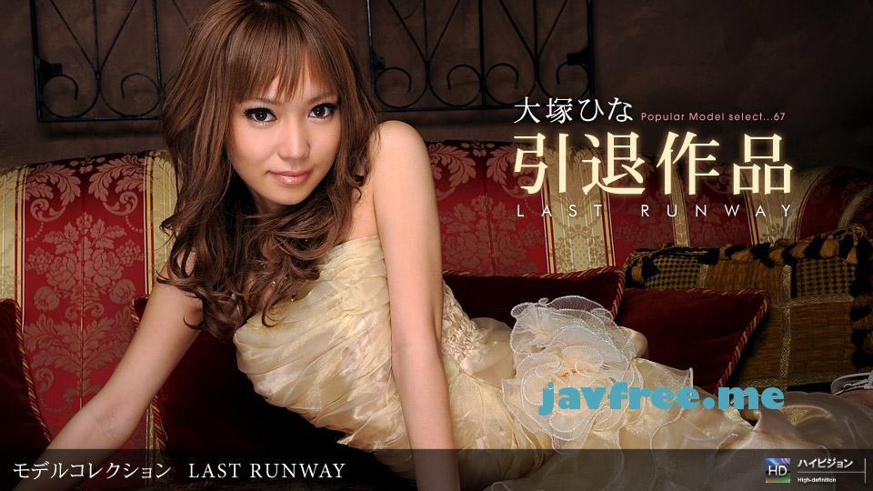 一本道 061909_611「Model Collection select...67 LAST RUNWAY」 - image 1pondo-061909_611 on https://javfree.me