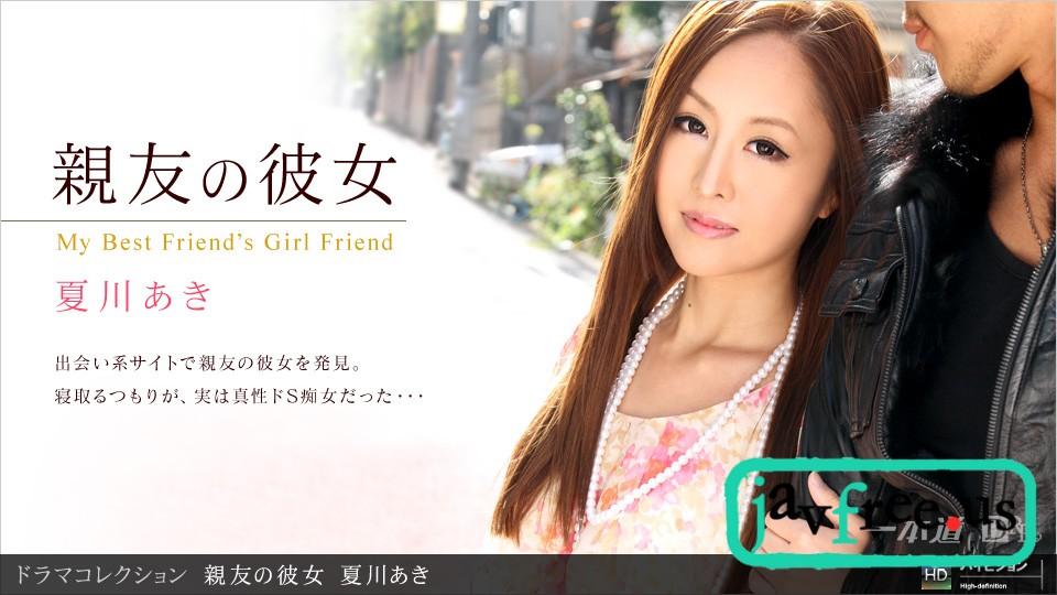 一本道 062411_122 夏川あき 「親友の彼女6」 - image 1pondo-062411_122 on https://javfree.me