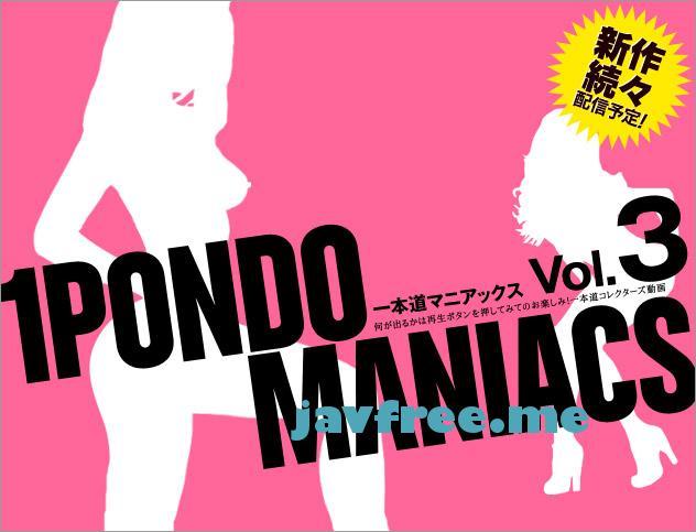 一本道 062912 001 お宝女優 「一本道マニアックス Vol.3」 一本道 1pondo