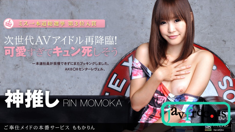 一本道 070211 128 ももかりん 「ご奉仕メイドの本番サービス」 一本道 ももかりん Rin Momoka 1pondo