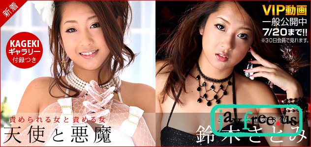 一本道 071611_137 鈴木さとみ 「天使と悪魔 ~my both side~ Vol.3」 - image 1pondo-071611_137 on https://javfree.me