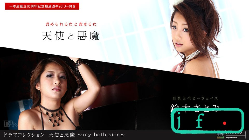 一本道 071611_137 鈴木さとみ 「天使と悪魔 ~my both side~ Vol.3」 - image 1pondo-071611_137b on https://javfree.me